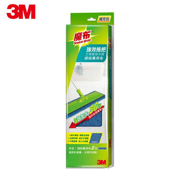 【3M】魔布強效拖把-三效型加大版頑垢專用布補充包(2片裝) 7000011748