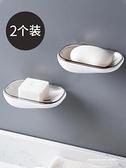 肥皂架 肥皂盒吸盤壁掛式衛生間瀝水架家用免釘創意個性可愛免打孔香皂架 夏季新品