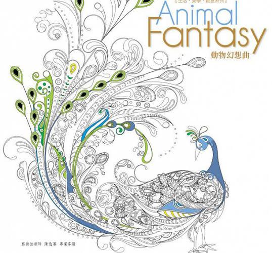 生活.美學.創意系列:Animal Fantasy動物幻想曲【著色本】