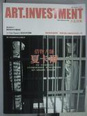 【書寶二手書T9/雜誌期刊_ZAJ】典藏投資_40期_借物大師夏卡爾等