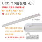 LED 燈★ T5 LED層板燈 可調光...