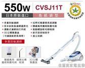 【佳麗寶】-(HITACHI日立)免紙袋型吸塵器【CVSJ11T】