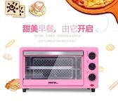 電烤箱 達迷你電烤箱14升家用烘焙小烤箱 粉紅色款