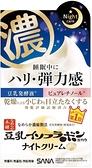 極品世界 SANA 豆乳美肌緊緻潤澤夜用乳霜 50g (NG包裝)