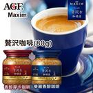 日本暢銷 AGF Maxim 贅沢咖啡 ...