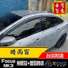 【一吉】【無限款+鍍鉻】 Focus MK3 晴雨窗 / 台灣製 focus晴雨窗 mk3晴雨窗 focus無限 晴雨窗