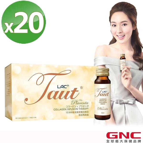 【GNC健安喜】絕對澎潤20組 LAC Taut回原膠原蛋白-胎盤飲品 8瓶/盒