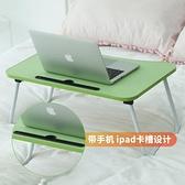 宿舍桌 筆電電腦做桌書桌床上小桌子可折疊桌子床上桌懶人簡易家用-Milano米蘭