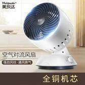 家用靜音節能空氣循環扇 渦輪對流臺立式搖頭換氣扇電風扇