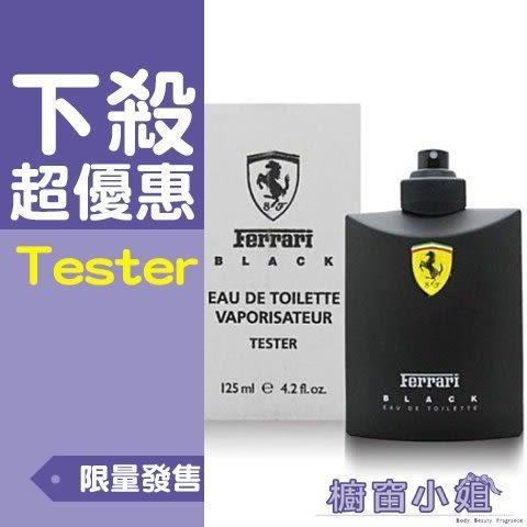 Ferrari Black 黑色法拉利男性淡香水TESTER 125ml