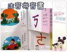 麗嬰兒童玩具館~優質幼教教具-風車圖書-...