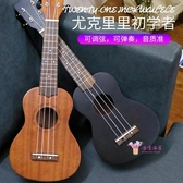 烏克麗麗 尤克里里初學者兒童木質可彈奏小吉他21寸入門初學者樂器音樂玩具T 3色