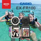 【單機】 CASIO 卡西歐 FR100 FR-100 分期零利率 自拍神器 防水相機 保固18個月