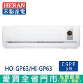 HERAN禾聯9-12坪HO-GP63/HI-GP63變頻冷專分離式冷氣空調_含配送到府+標準安裝【愛買】