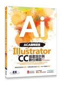 (二手書)ACA國際認證:Illustrator CC插畫設計與數位繪圖(適用CC/CS6版本)