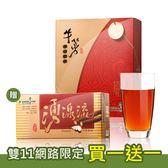青玉牛蒡茶 雙11限定必搶 湧湶四品禮盒(40入/1盒) 贈湧湶流茶包(20入/1盒)