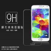 ☆超高規格強化技術 Samsung Galaxy S5  I9600 G900i 鋼化玻璃保護貼/強化保護貼/高透保護貼/超薄/防刮