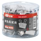 【奇奇文具】手牌SDI 0234-T 銀色 長尾夾 (32mmx36支)
