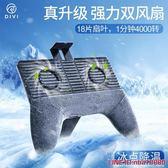 第一衛手機散熱器降溫退熱貼水冷式蘋果安卓萬能通用風扇吃雞神器游戲手柄CY潮流站