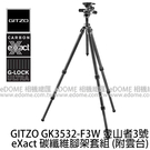GITZO GK 3532-F3W (2...