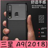 【萌萌噠】三星 Galaxy A9 (2018) 6.3吋 時尚經典商務新款 碳纖維紋 創意磨砂防摔 全包矽膠軟殼手機殼