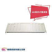 【免運費】立新 餐桌板 固定式餐桌板 ABS餐桌板 病床餐桌板 護理床餐桌板 居家用照顧床餐桌板