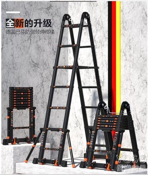 梯子 便攜樓梯加厚鋁合金工程梯子 伸縮梯人字梯家用折疊梯升降梯 快速出貨YJT