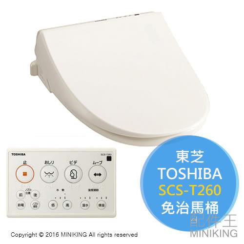 【配件王】日本代購 TOSHIBA 東芝 SCS-T260 免治馬桶 免治沖水馬桶座 馬桶