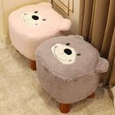 小凳子實木卡通創意布藝兒童茶幾凳家用小椅子沙發凳換鞋凳小板凳『夏茉生活』