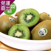 愛上水果 Zespri紐西蘭綠色奇異果2箱組(18-22顆/原裝)【免運直出】