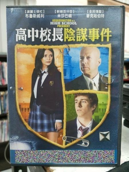 挖寶二手片-G37-004-正版DVD-電影【高中校長陰謀事件】-布魯斯威利 米莎巴頓(直購價)