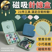 現貨!磁吸針線盒 21件 多功能縫紉工具 針線包 針線組 縫紉組 便攜針線盒 針線收納 #捕夢網