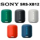 【免運費】SONY SRS-XB12 可攜式防水防塵藍牙喇叭 (公司貨)