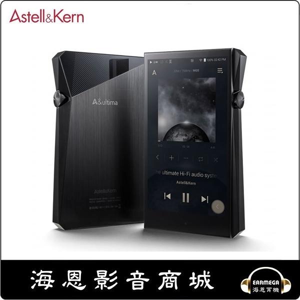 【海恩數位】韓國 Astell&Kern A&ultima SP2000 旗艦機皇 Hi-Fi無損音樂播放器 特殊色Onyx Black 預購