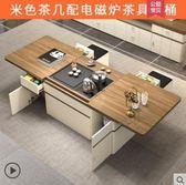 多功能茶几 多功能功夫茶幾簡約現代客廳伸縮升降電動一體茶桌帶茶具創意兩用  科技藝術館DF