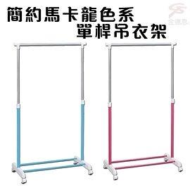 金德恩 台灣製造 簡約馬卡龍色系單桿吊衣架/高度可調88-158cm/兩色可選/收納/晾衣/曬衣