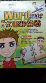 (二手書)Word2002文書超簡單