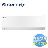 格力 GREE 旗艦型冷暖變頻一對一分離式冷氣 GSH-72HO / GSH-72HI