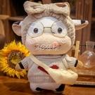 牛吉祥物可愛奶牛公仔小牛毛絨玩具生肖玩偶可愛布娃娃