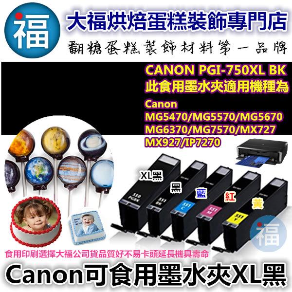 食用墨水夾【XL黑色】Canon PGI-750BK 可食用印表機星空棒棒糖紙威化紙糯米紙蛋糕糖霜紙轉印