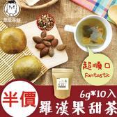 【半價】羅漢果甜茶 (10入/袋) 澎大海茶 膨大海茶 花草茶 花茶 青草茶 茶包 鼎草茶舖