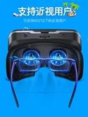 VR眼鏡千幻魔鏡6代升級版vr眼鏡ar虛擬現實頭盔手機專用3d眼睛rv游戲頭戴式 雙12