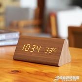 臥室創意鬧鐘木質個性北歐學生用懶人床頭表桌面簡約電子小型時鐘 時尚芭莎