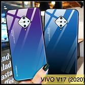 【萌萌噠】VIVO V17 (2020) 6.38吋 小清新 漸變玻璃系列 全包軟邊+玻璃背板 手機殼 手機套 外殼