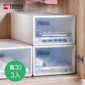 【日本天馬】Fits隨選系列33寬單層抽屜收納箱 3入