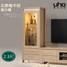 展示櫃【UHO】ZL-北原橡木紋2.3尺展示櫃 高櫃 免運