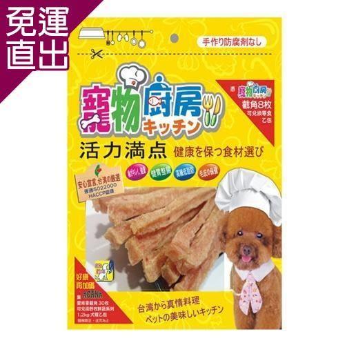寵物廚房 零食 PK-011香烤雞肉切條180G X 2包【免運直出】