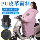 電動摩托車擋風被加大加厚加絨防水擋風電瓶車冬季擋風罩電動車女 卡布奇諾雙十一特惠