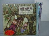 【書寶二手書T3/少年童書_ZCC】吉諾的挑戰_驕傲的強尼_貪心的貝貝_3本合售