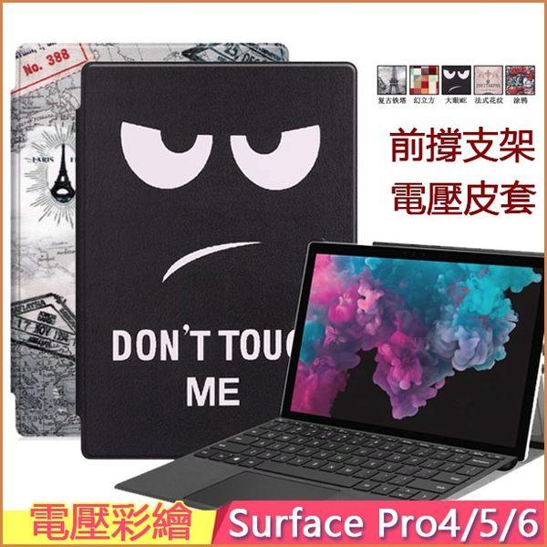 彩繪卡斯特 微軟 Microsoft Surface Pro 4 5 6 平板皮套 Pro5 Pro6 保護殼 內置筆槽 可置鍵盤 保護套 平板殼